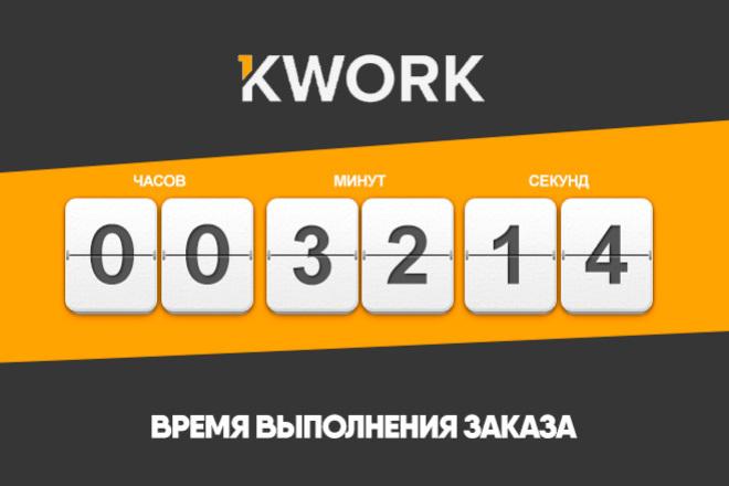 Пришлю 11 изображений на вашу тему 2 - kwork.ru