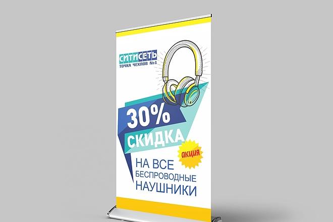 Дизайн для наружной рекламы 123 - kwork.ru