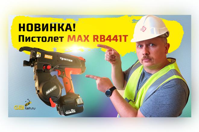 Сделаю превью для видеролика на YouTube 82 - kwork.ru