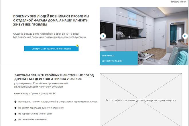 Прототип лендинга для продажи товаров и услуг 2 - kwork.ru