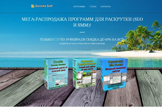Создам качественный сайт с SEO оптимизацией 7 - kwork.ru