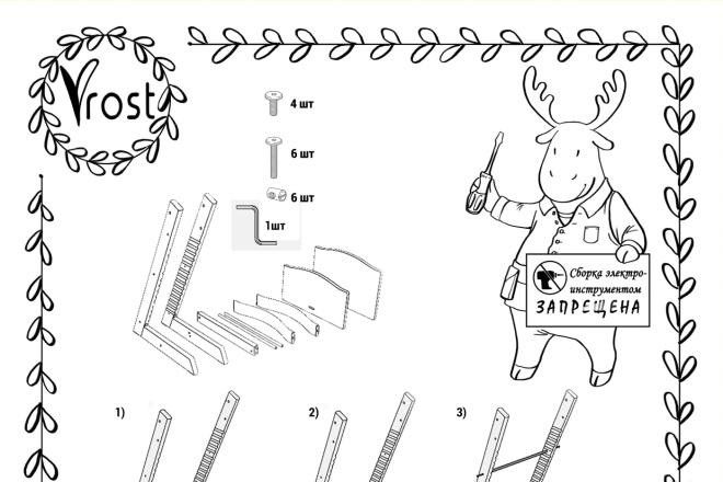 Схема, инструкция сборки мебели 18 - kwork.ru