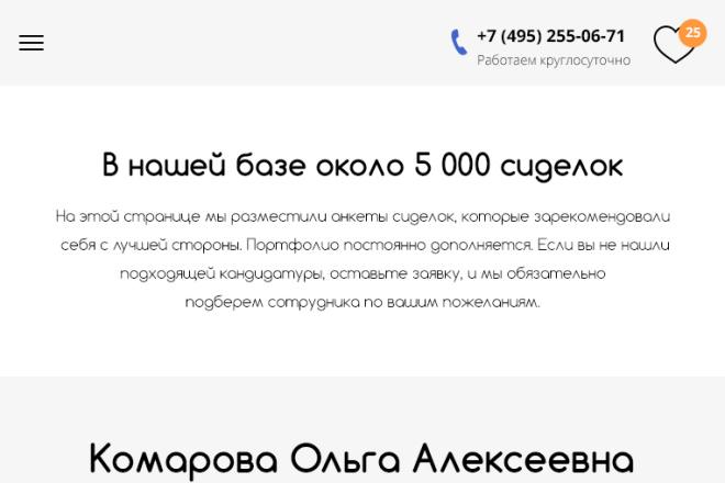 Улучшу дизайн сайта, UX, UI, дополнительный функционал 2 - kwork.ru