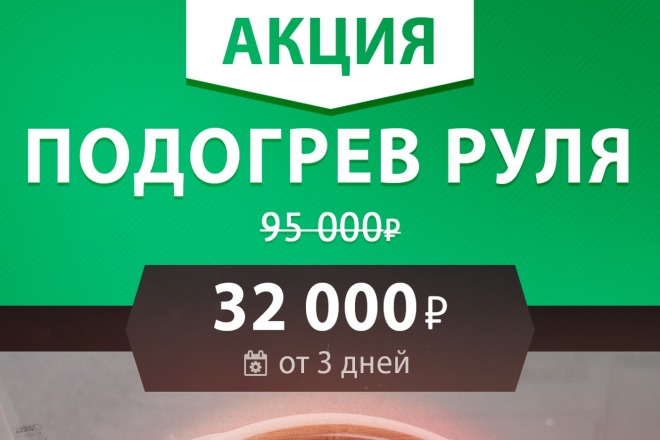 Сделаю 1 баннер статичный для интернета 8 - kwork.ru
