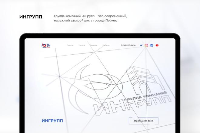 Создание Landing Page, одностраничный сайт под ключ на Tilda 3 - kwork.ru