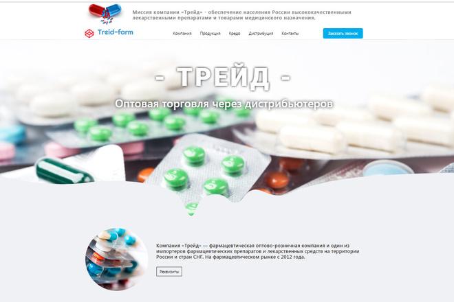 Адаптивный лендинг на cms Joomla 34 - kwork.ru