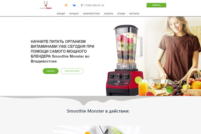 Адаптивный лендинг на cms Joomla 33 - kwork.ru