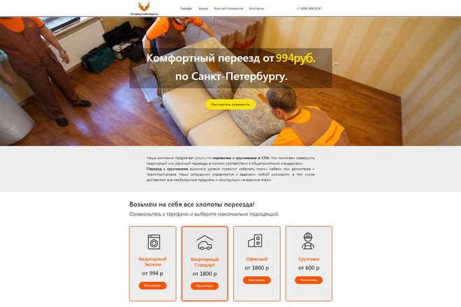 Адаптивный лендинг на cms Joomla 32 - kwork.ru