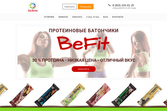 Адаптивный лендинг на cms Joomla 31 - kwork.ru