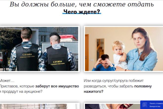 Скопирую страницу любой landing page с установкой панели управления 67 - kwork.ru