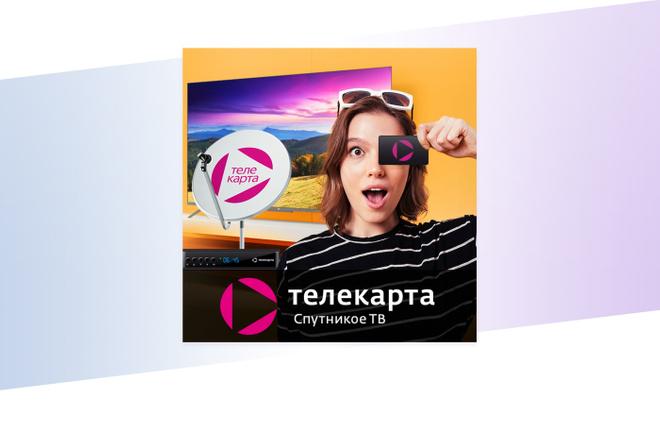 Создам 3 уникальных рекламных баннера 2 - kwork.ru