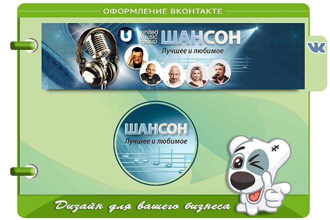 Оформлю вашу группу ВКонтакте 93 - kwork.ru
