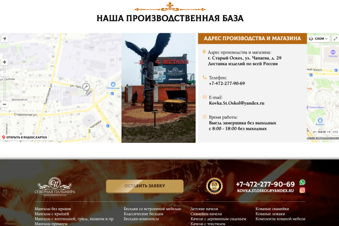 Сайт под ключ. Landing Page. Backend 18 - kwork.ru