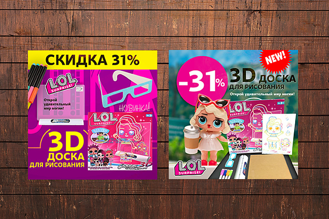 Изготовлю 4 интернет-баннера, статика.jpg Без мертвых зон 13 - kwork.ru