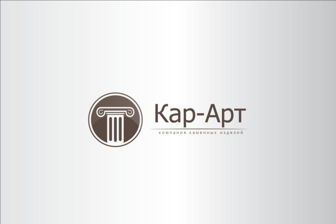 Доработка Логотипа 10 - kwork.ru