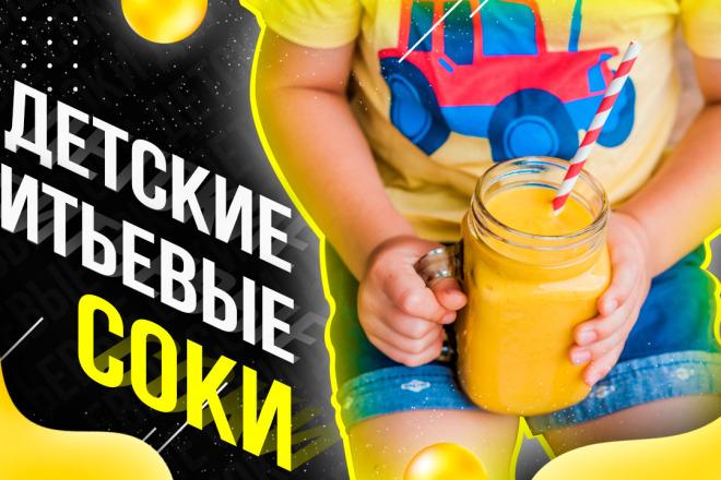Сделаю креативное превью или обложку для видеоролика на YouTube 3 - kwork.ru