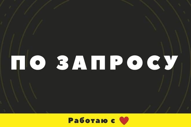 Доработка верстки и адаптация под мобильные устройства 33 - kwork.ru