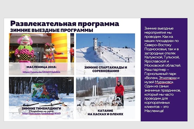 Исправлю дизайн презентации 45 - kwork.ru