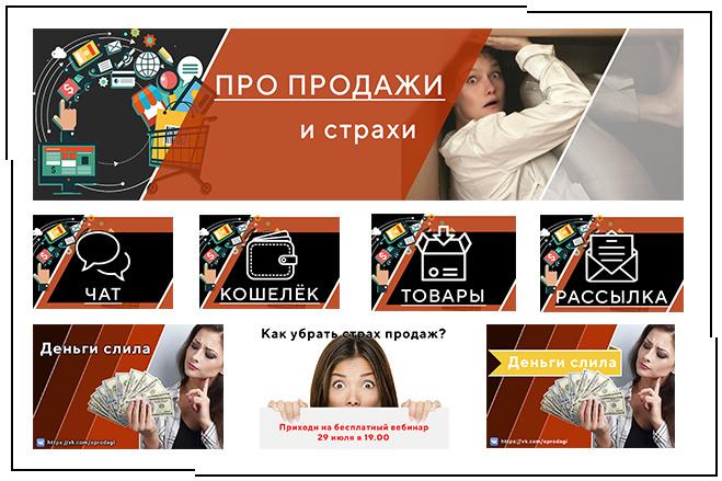 Оформление группы ВК 8 - kwork.ru