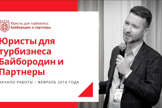 Стильный дизайн презентации 227 - kwork.ru