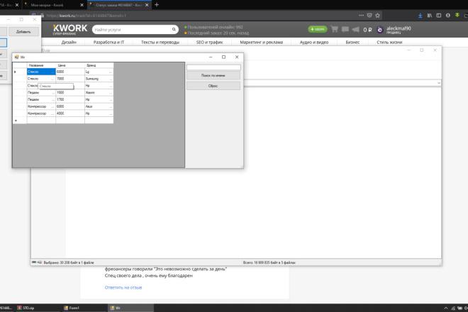 Напишу программу на C#. WinForms, WPF, ASP NET 16 - kwork.ru