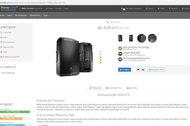 Установлю интернет-магазин OpenCart за 1 день 6 - kwork.ru