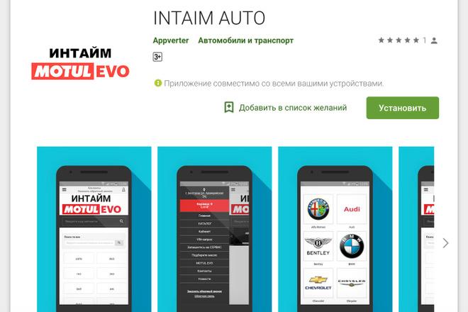 Конвертирую Ваш сайт в удобное Android приложение + публикация 37 - kwork.ru