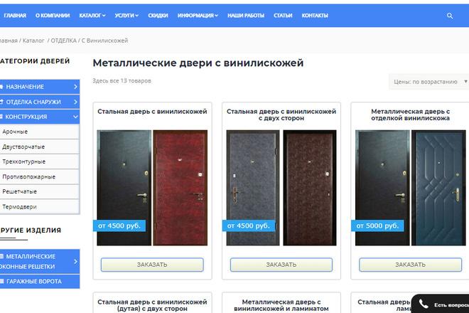 Мощный Wordpress под ключ 15 - kwork.ru