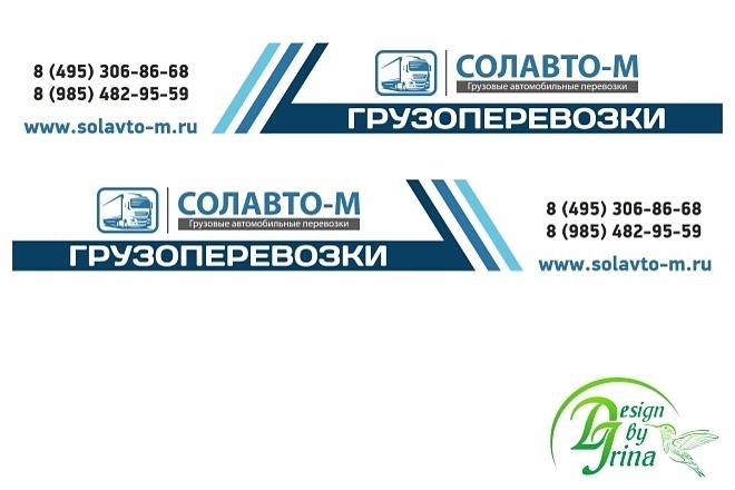Наружная реклама 60 - kwork.ru