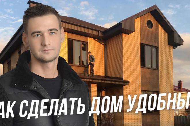 Превью картинка для YouTube 21 - kwork.ru