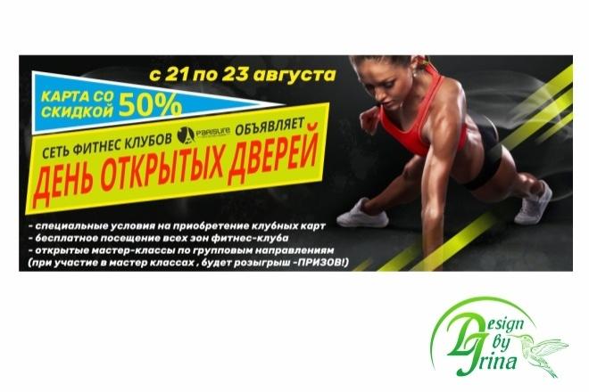 Рекламный баннер 58 - kwork.ru