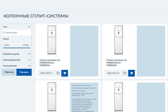 Интернет-магазин на WordPress 2 - kwork.ru