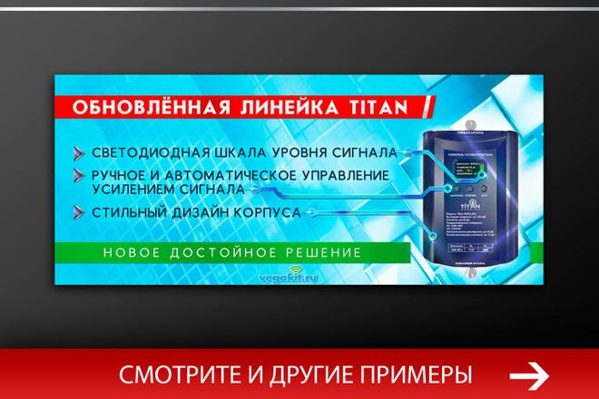Баннер, который продаст. Креатив для соцсетей и сайтов. Идеи + 3 - kwork.ru