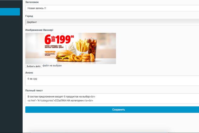 Разработка мобильного приложения под ключ 6 - kwork.ru