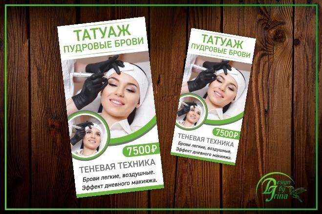 Наружная реклама 8 - kwork.ru