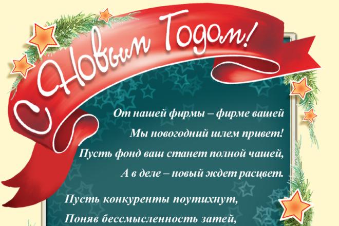 Создам дизайн корпоративной открытки,приглашения 7 - kwork.ru