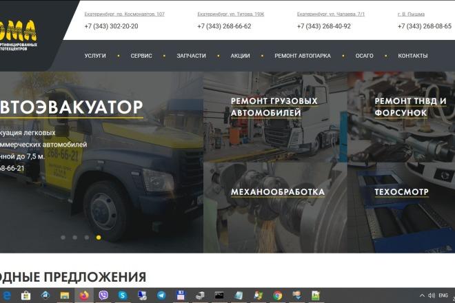 Скопирую любой сайт в html формат 8 - kwork.ru