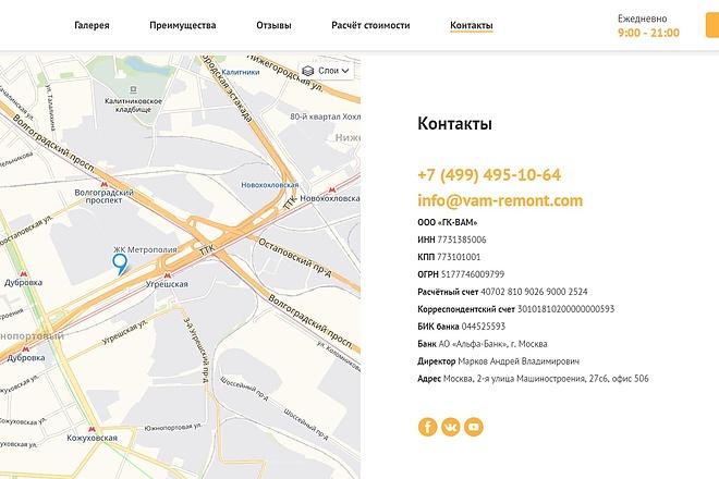 Создание сайта - Landing Page на Тильде 136 - kwork.ru