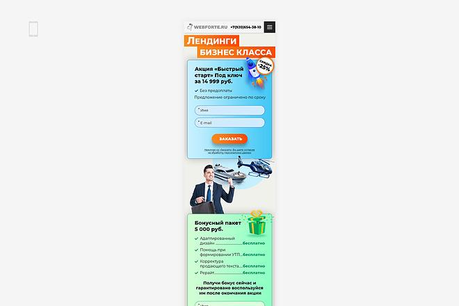 Разработаю дизайн Landing Page 72 - kwork.ru