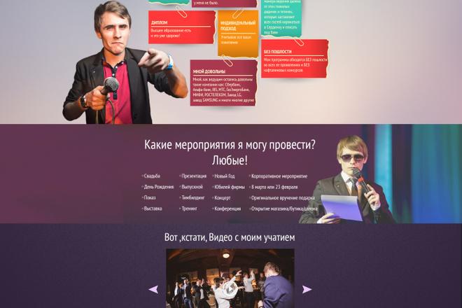 Копирование сайта на Wordpress 13 - kwork.ru