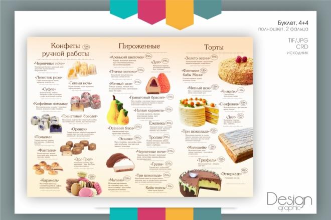 Создание макета буклета 32 - kwork.ru