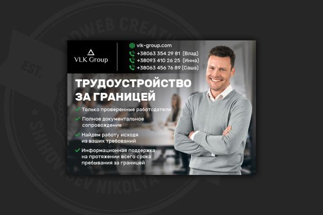 Сделаю качественный баннер 21 - kwork.ru