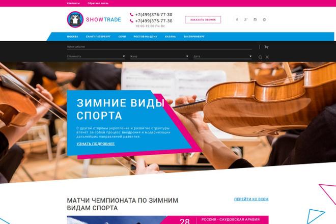 Любая верстка из PSD макетов 81 - kwork.ru