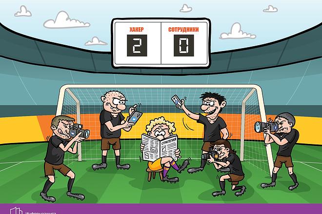 Нарисую для Вас иллюстрации в жанре карикатуры 208 - kwork.ru
