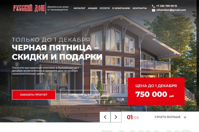 Верстка страницы html + css из макета PSD или Figma 1 - kwork.ru