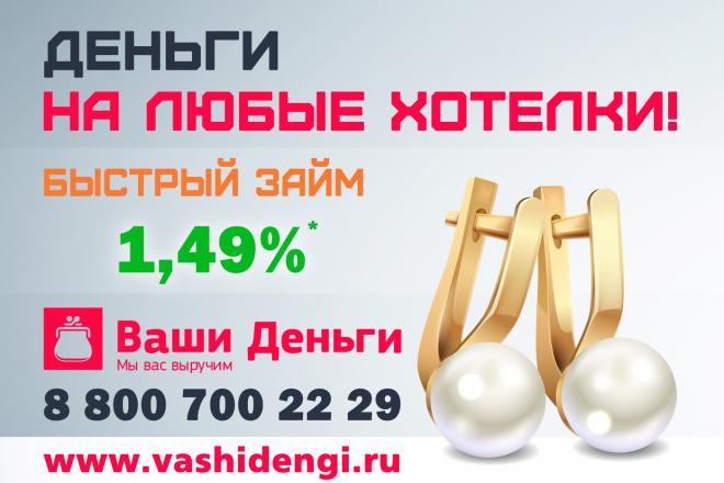 Рекламная листовка 2 - kwork.ru