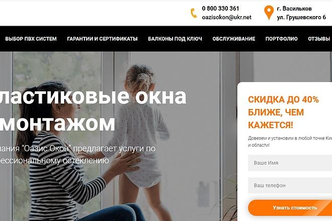 Создание сайта - Landing Page на Тильде 119 - kwork.ru