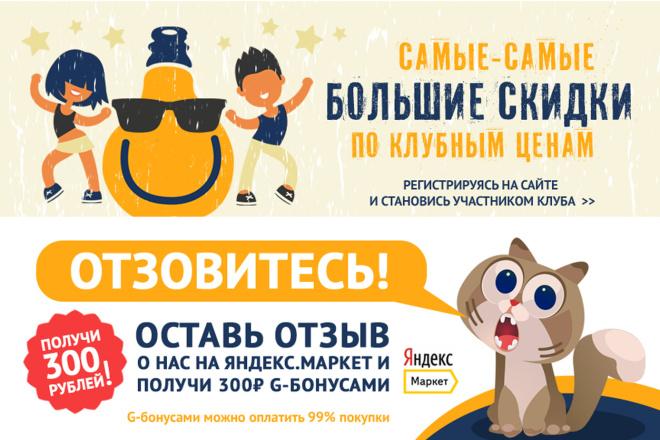 Баннер или слайд 15 - kwork.ru