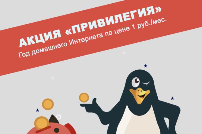 Нарисую векторную или растровую иллюстрацию 7 - kwork.ru