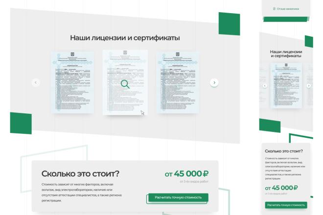 Landing page, создай свой уникальный стиль. 1 блок 1 - kwork.ru